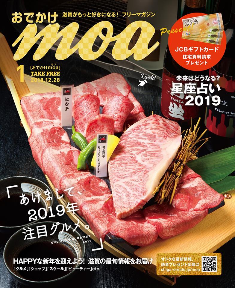 おでかけmoa 1月号を発行しました。