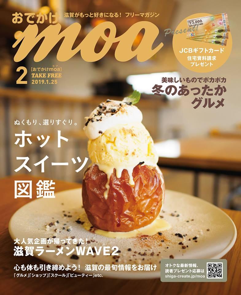 おでかけmoa 2月号を発行しました。
