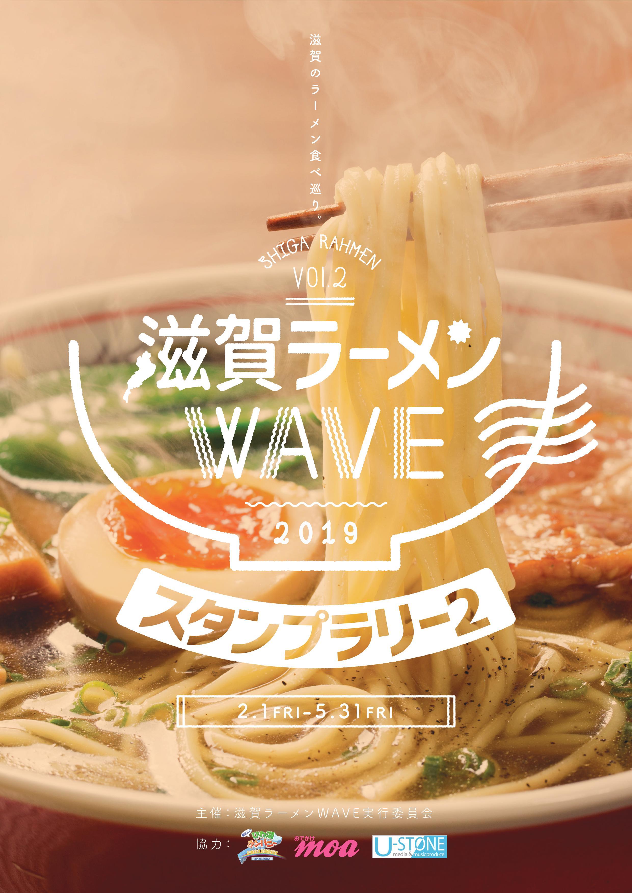 2019 滋賀ラーメンWAVE スタンプラリー2 開催!