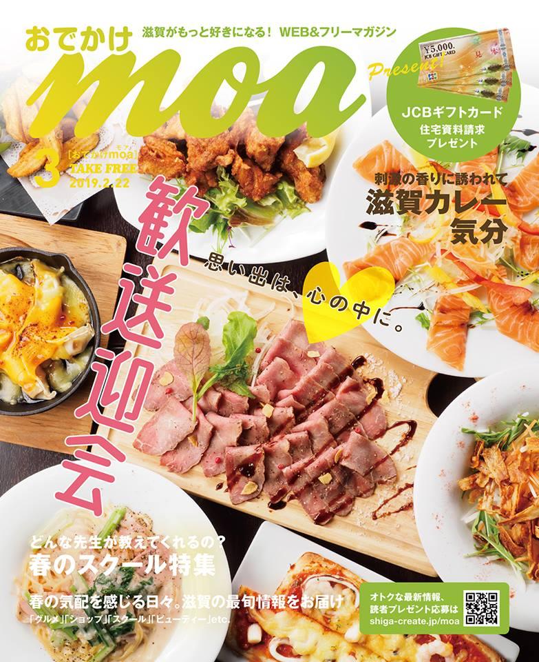 おでかけmoa 3月号を発行しました。