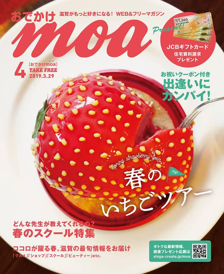 おでかけmoa 4月号を発行しました。