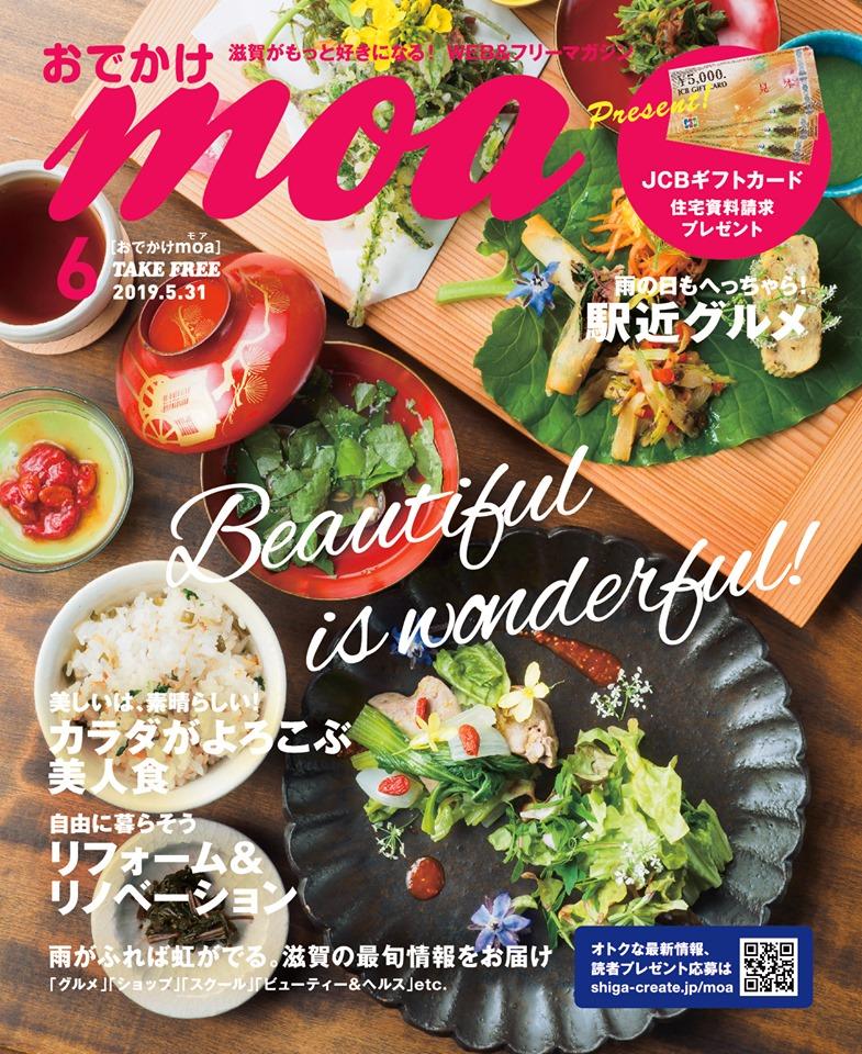おでかけmoa 6月号を発行しました。