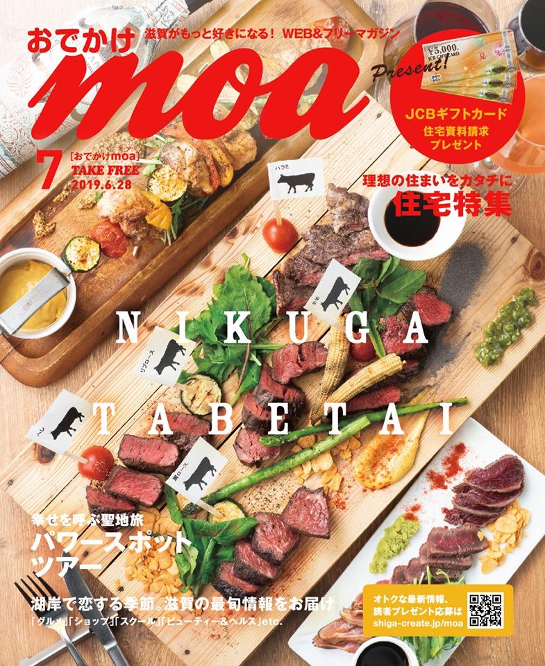 おでかけmoa 7月号を発行しました。