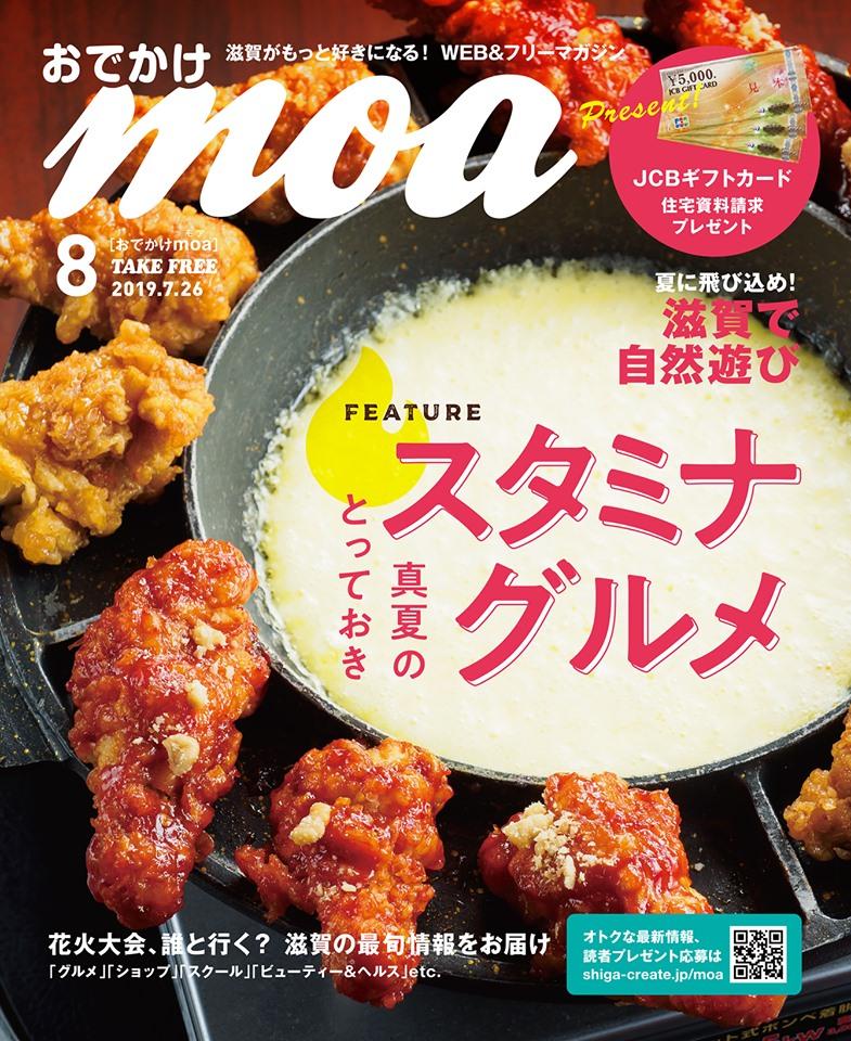 おでかけmoa 8月号を発行しました。