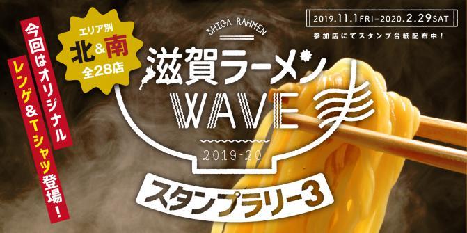 2020 滋賀ラーメンWAVE スタンプラリー3 開催!