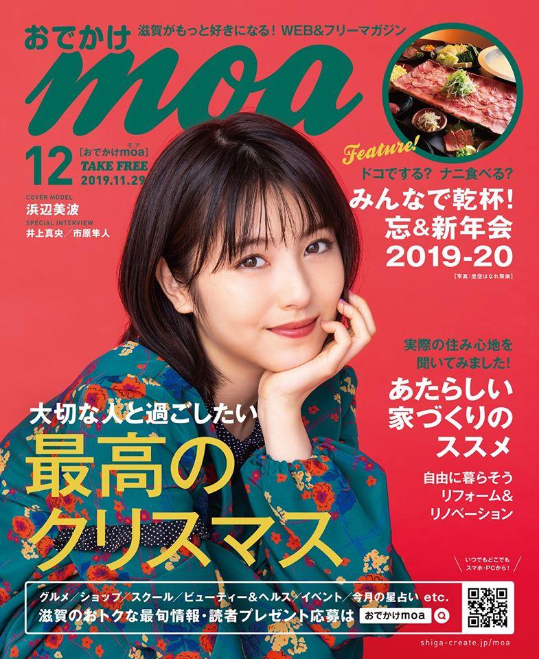 おでかけmoa 12月号を発行しました。