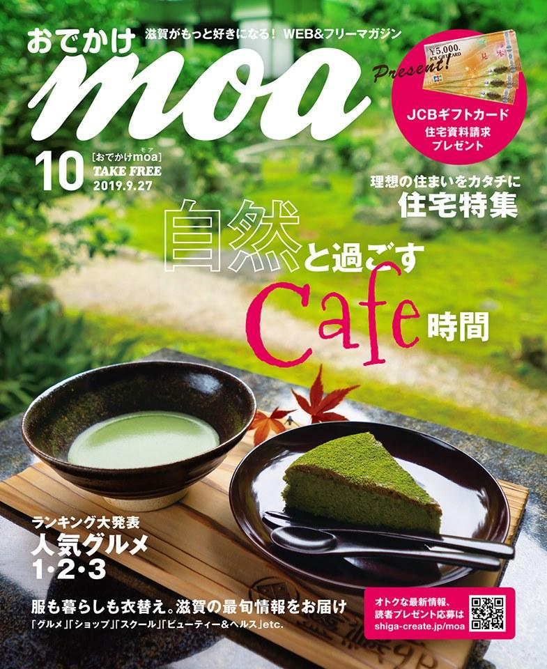 おでかけmoa 10月号を発行しました。