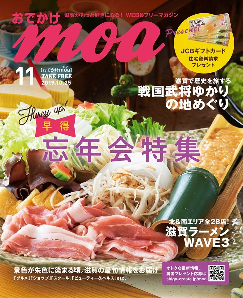 おでかけmoa 11月号を発行しました。