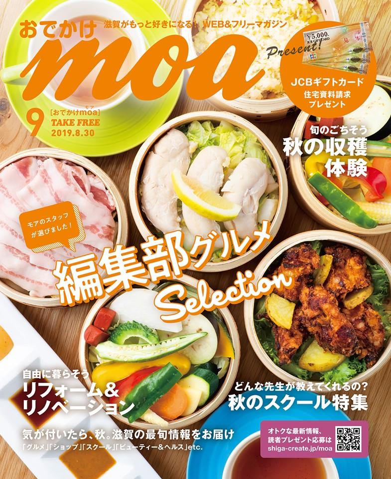 おでかけmoa 9月号を発行しました。