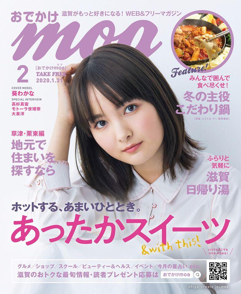 おでかけmoa 2月号を発行しました!
