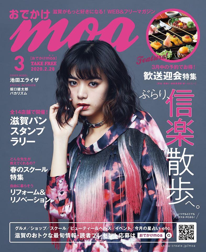 おでかけmoa 3月号を発行しました!