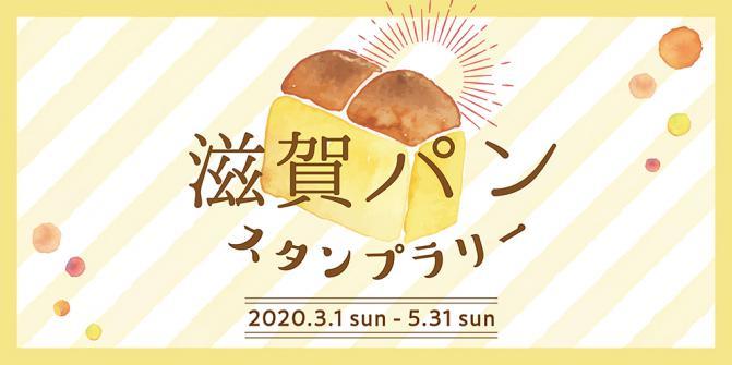 滋賀パンスタンプラリー開催!