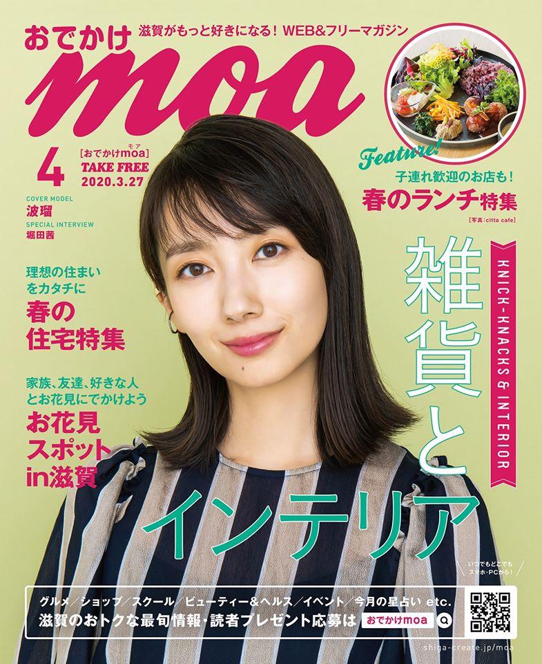 おでかけmoa 4月号を発行しました!