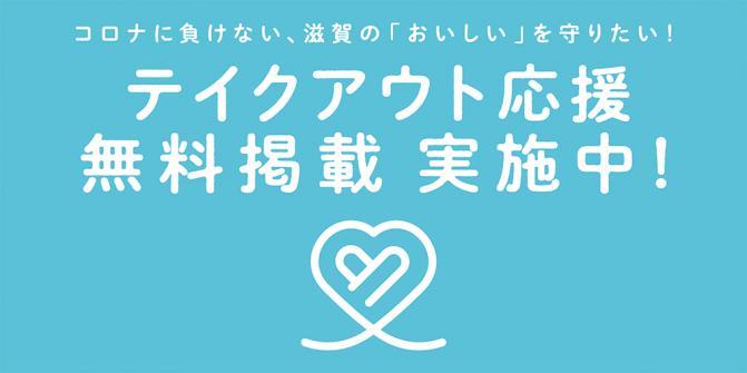 滋賀県のテイクアウト&デリバリーを応援!無料掲載、実施中!