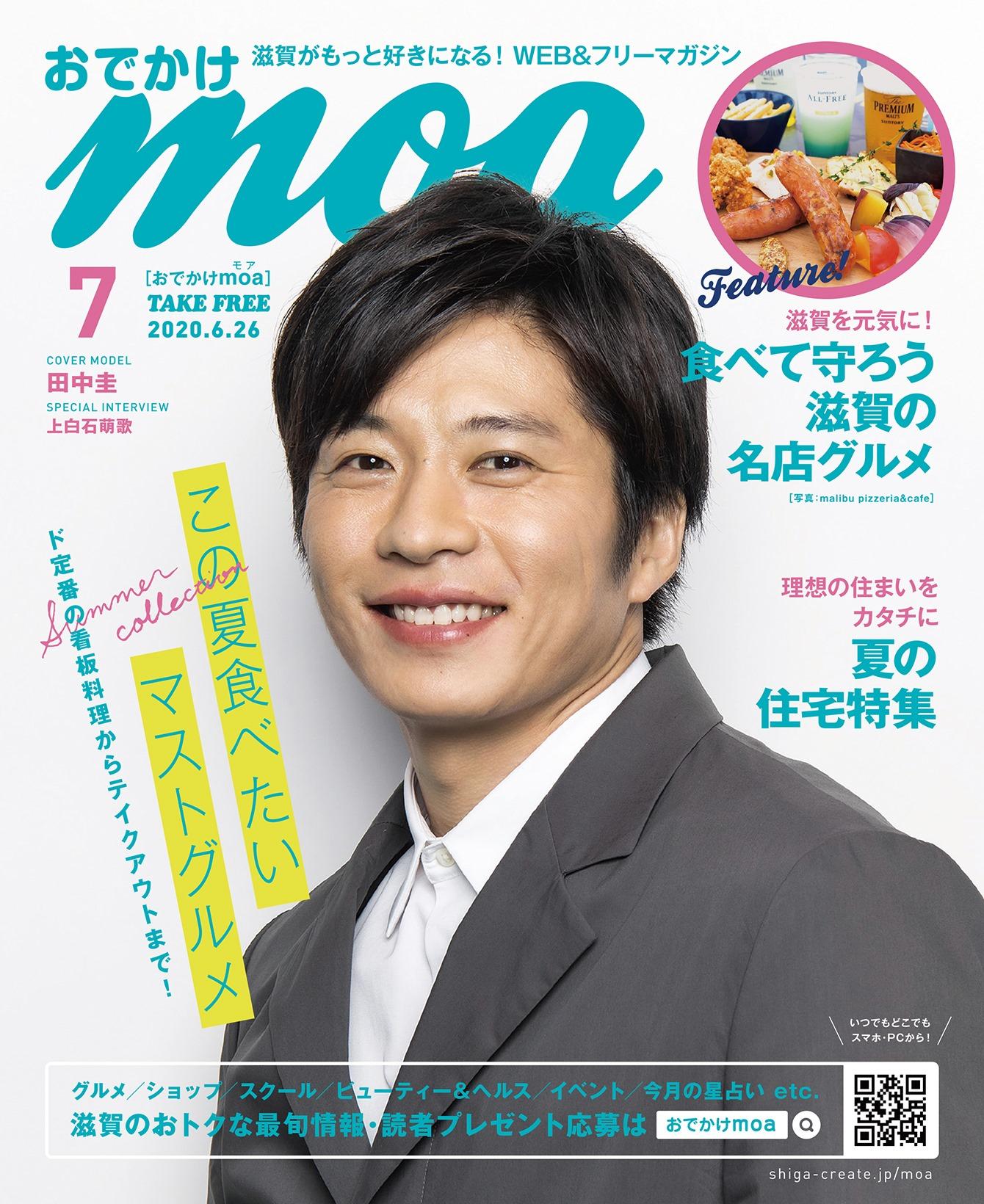 おでかけmoa 7月号を発行しました!