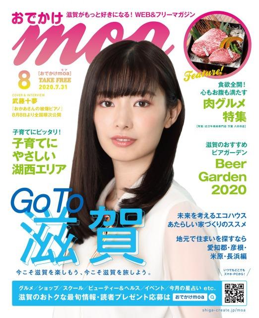 おでかけmoa 8月号を発行しました!