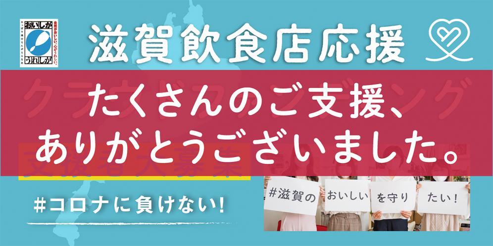 【御礼】コロナに負けるな!滋賀飲食店応援クラウドファンディング