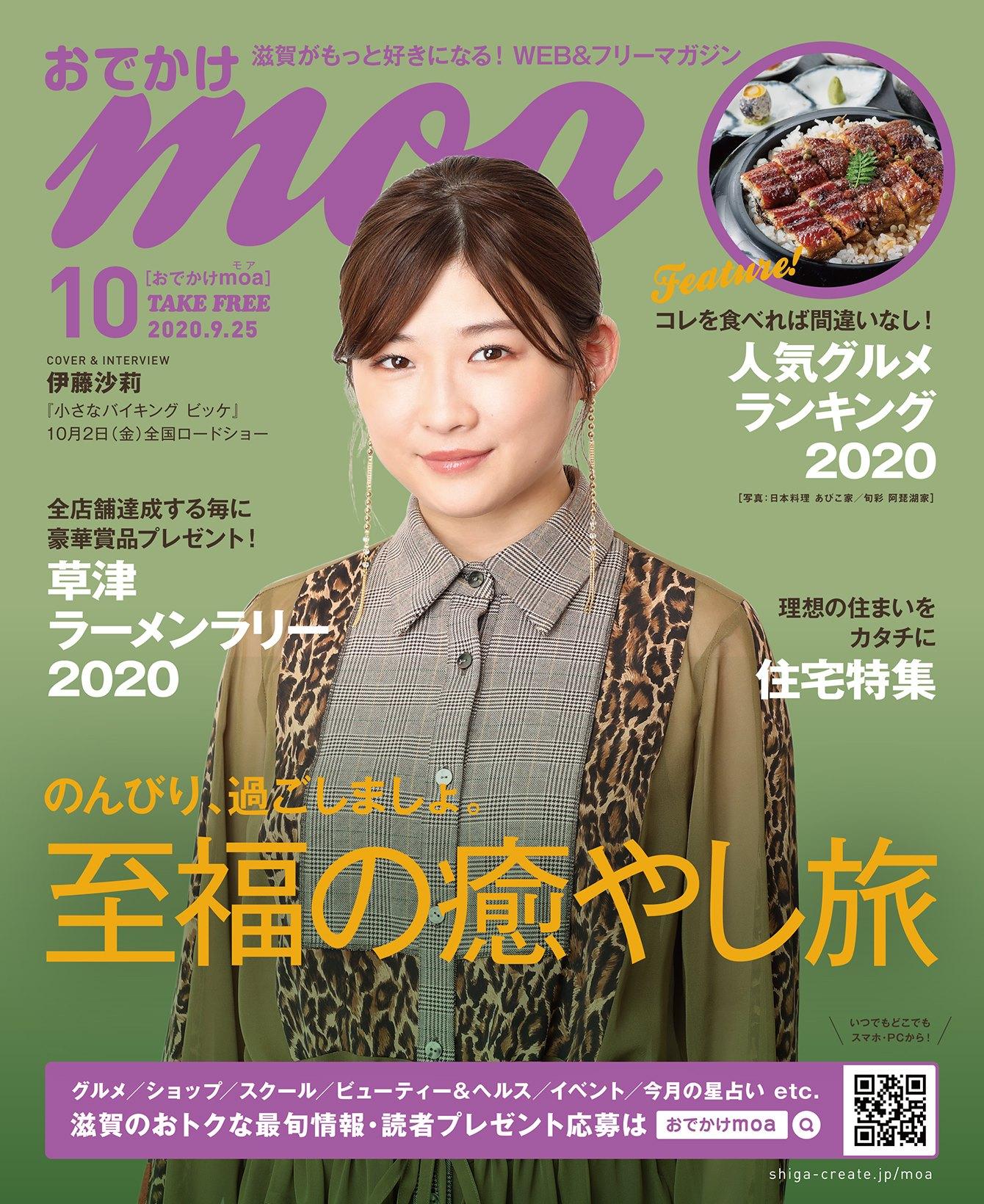 おでかけmoa 10月号を発行しました!