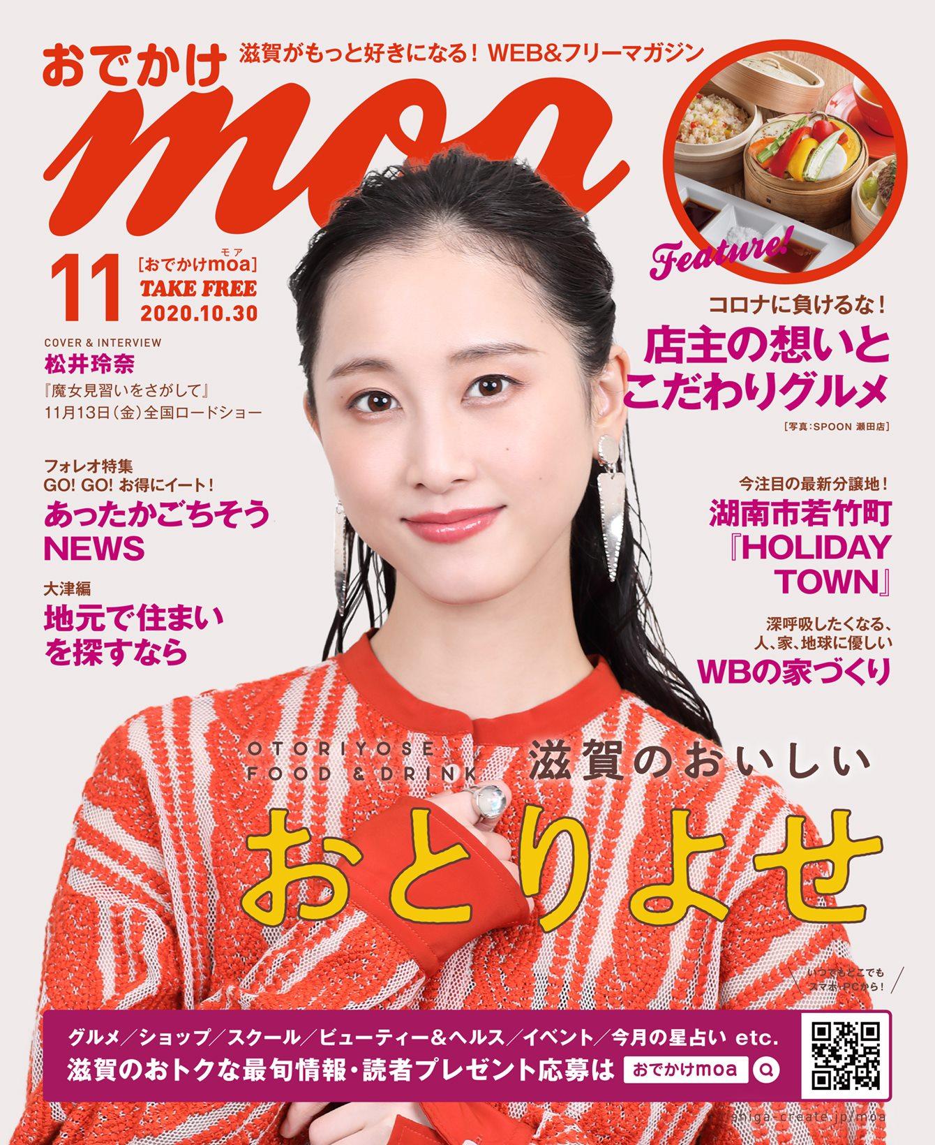 おでかけmoa 11月号を発行しました!