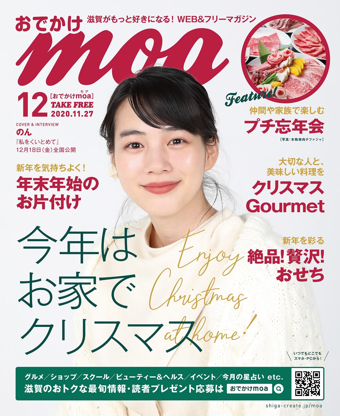 おでかけmoa 12月号を発行しました!