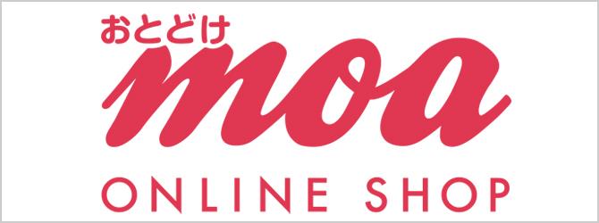 おでかけmoa編集部がオススメする美味しいグルメや美容グッズ・オシャレな雑貨などを集めたネットショップ!