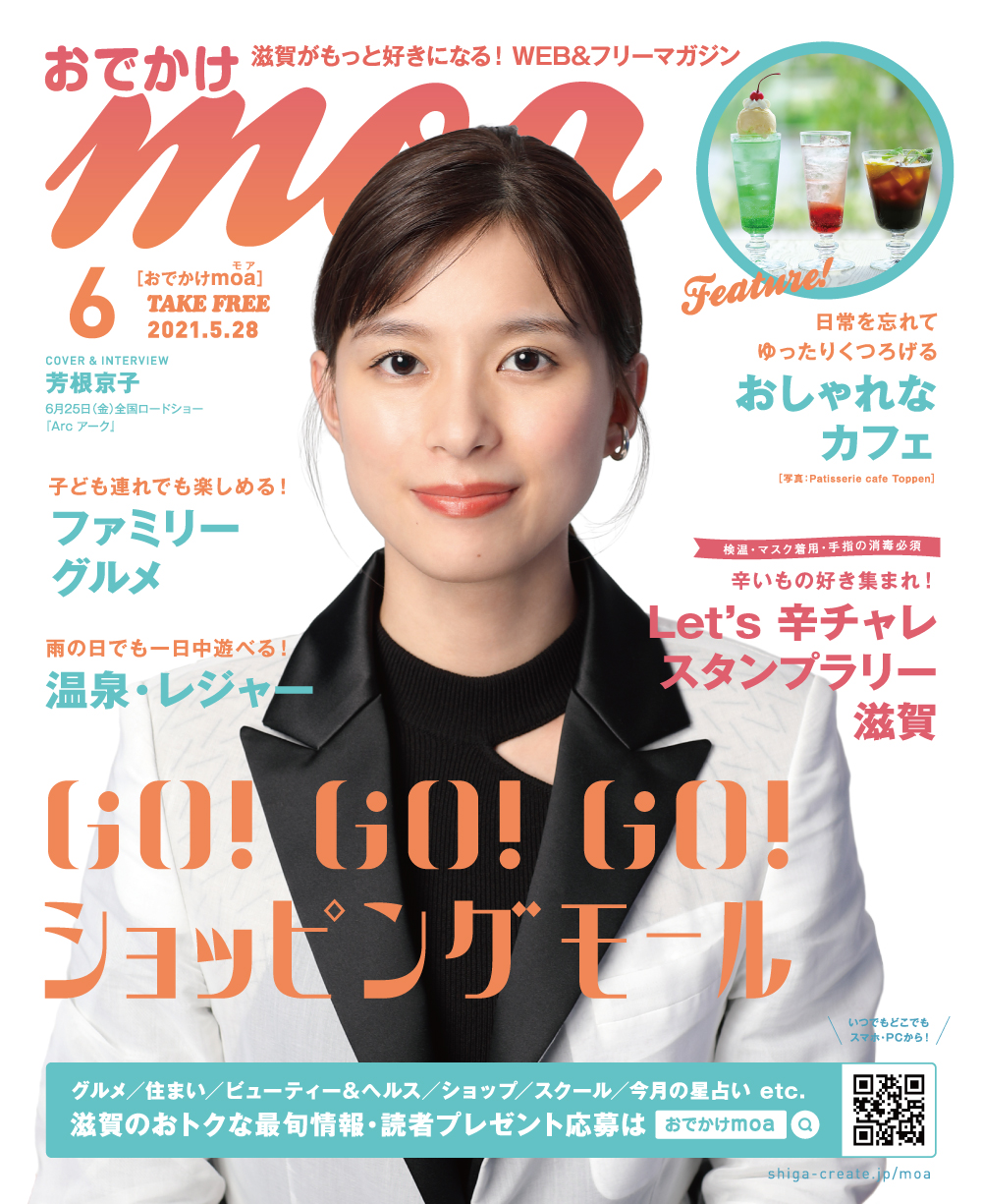 おでかけmoa 6月号を発行しました!