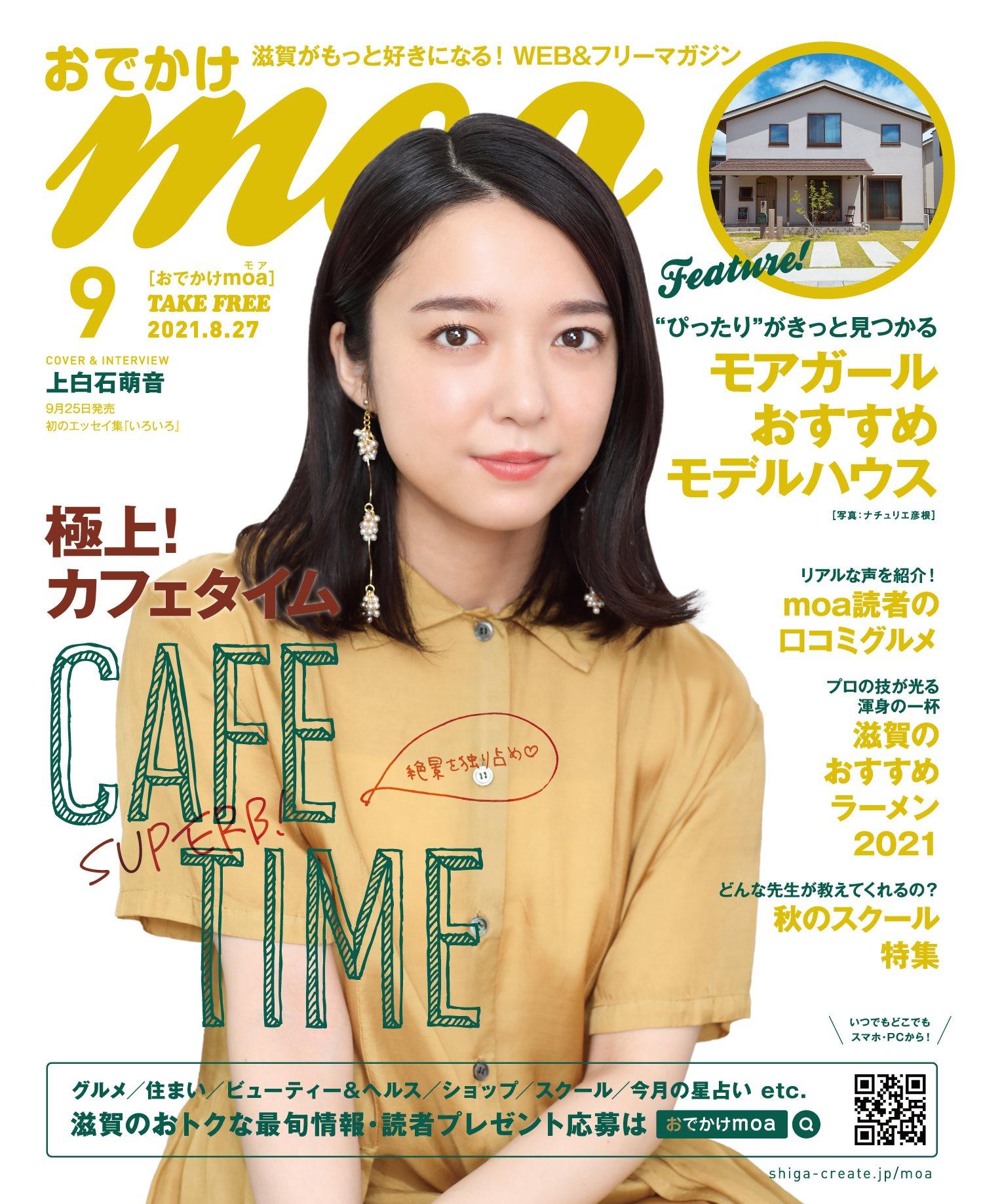 おでかけmoa 9月号を発行しました!